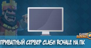 Приватный сервер Clash Royale на ПК