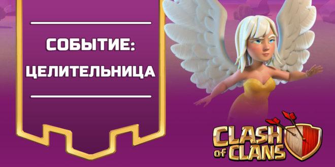 Событие: Целительница Clash of Clans