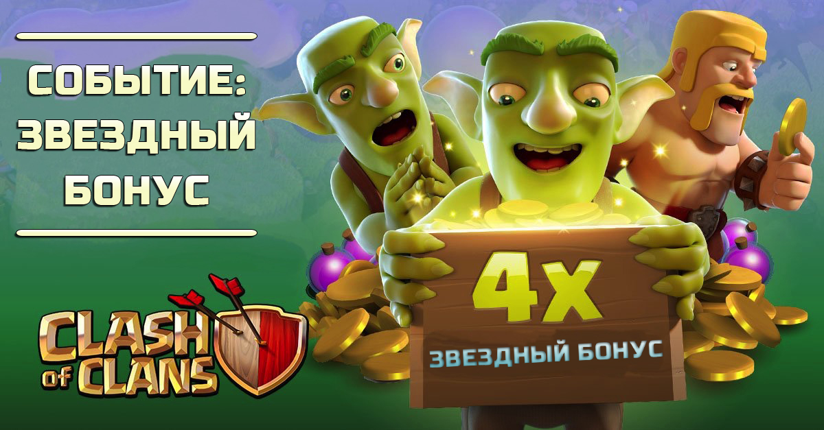 Star Bonus Event Clash of Clans