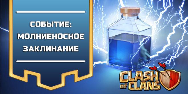 Событие: Молниеносное заклинание в Clash of Clans