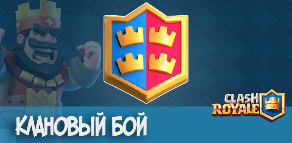 Клановый бой в Clash Royale