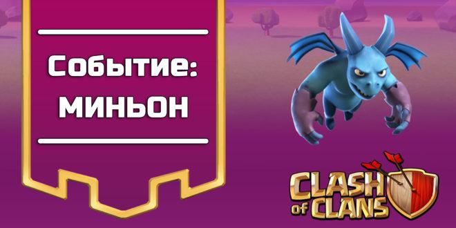 Событие: Миньон в Clash of Clans