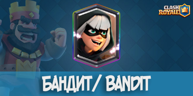 Бандит/ Bandit - Clash Royale