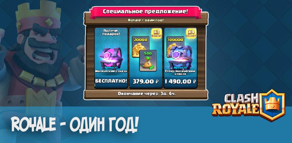 Clash Royale - Один Год!