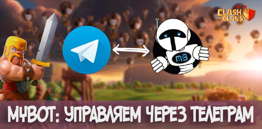MyBot: Управление и уведомление в Telegram | Настройка