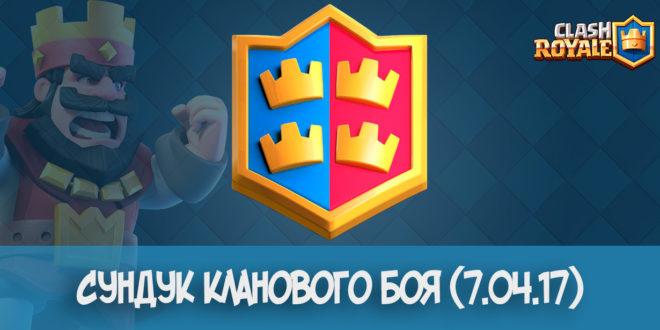Сундук кланового боя (7.04.17)