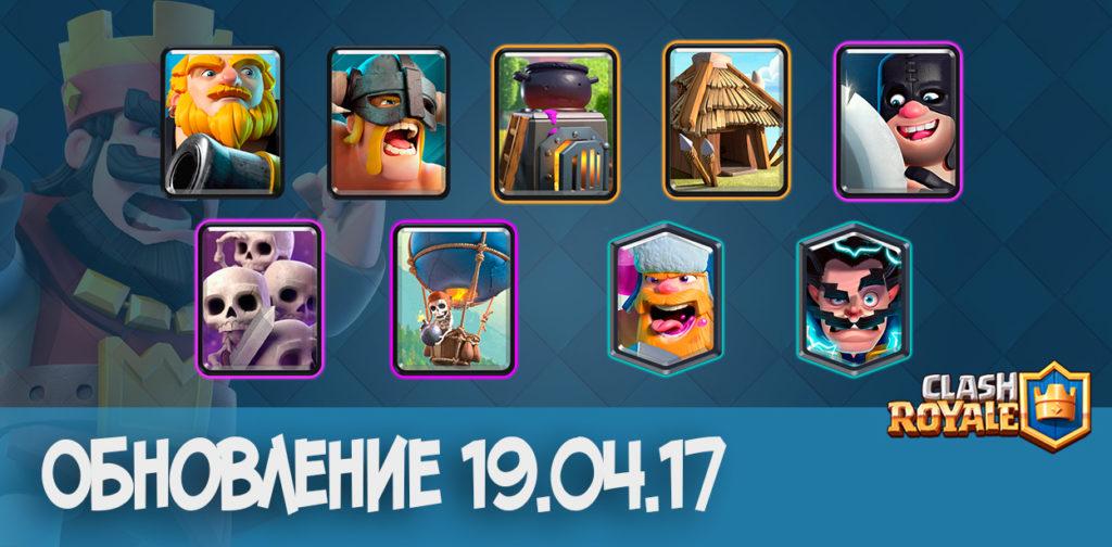 Обновление 19.03.17 в Clash Royale
