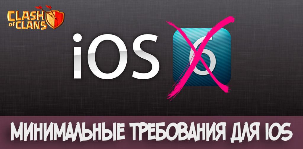 Минимальные требования для iOS в Clash of Clans