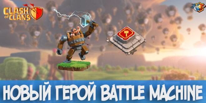 New Hero Battle Machine