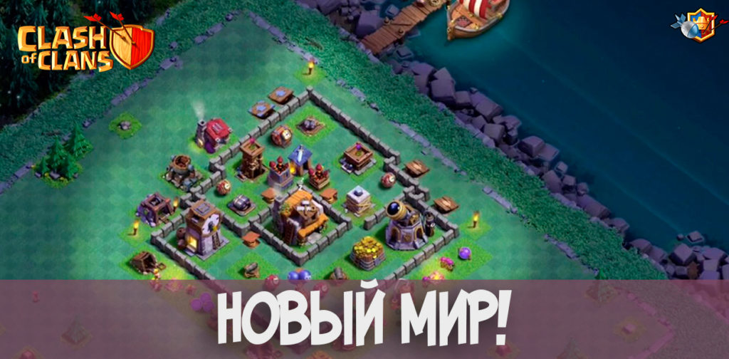 New World Clash of Clans