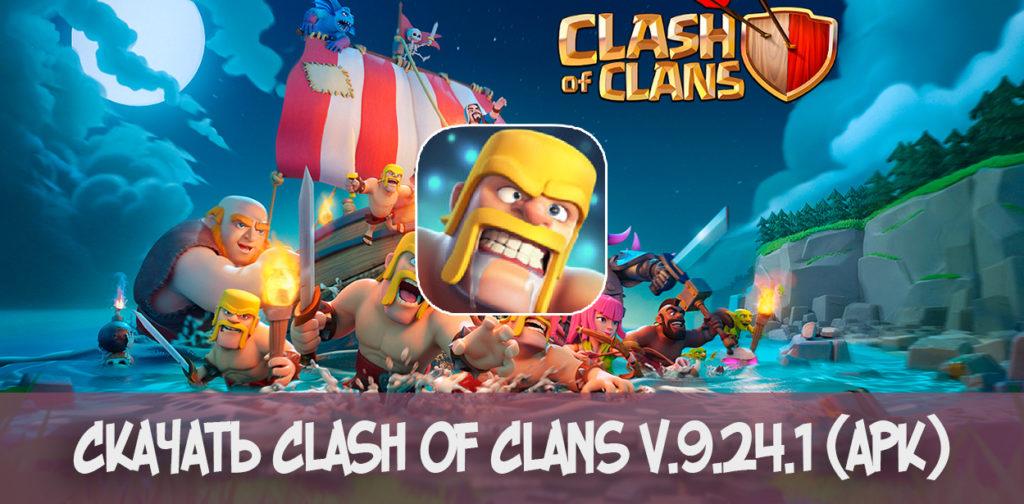 Скачать Clash of Clans v.9.24.1 apk