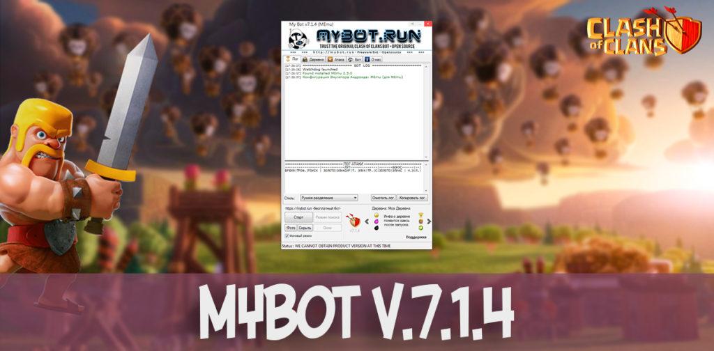 MyBot v.7.1.4