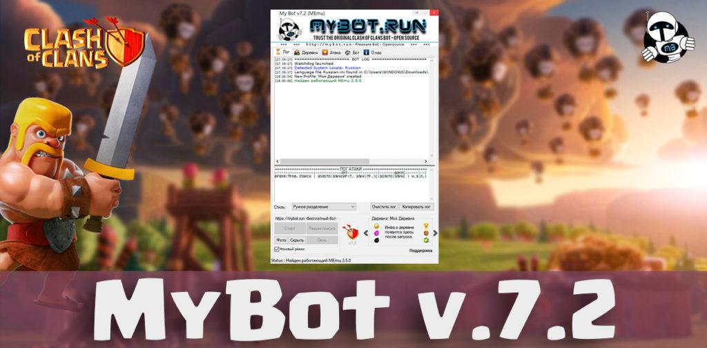 MyBot v.7.2