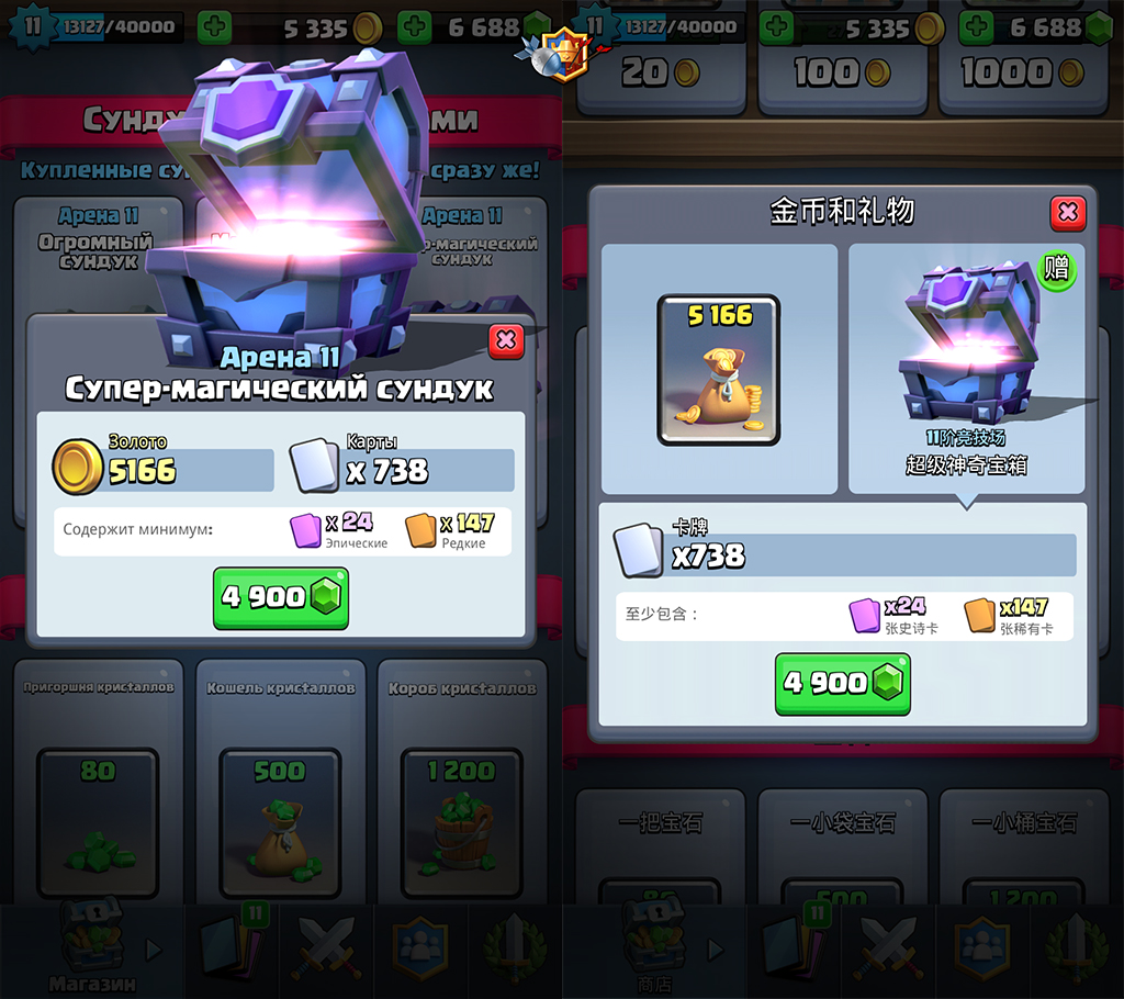 New Chest Clash Royale
