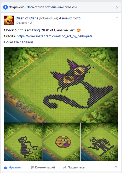 Psihopat facebook clash of clans