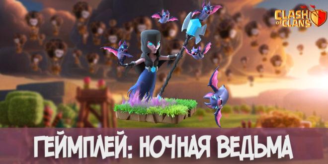 Ночная ведьма геймплей в Clash of Clans