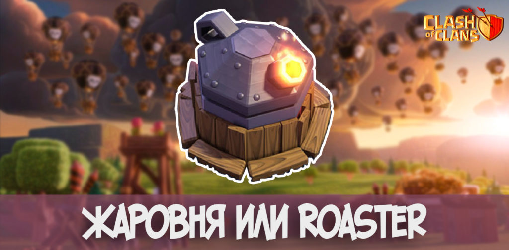 Жаровня или Roaster Clash of Clans