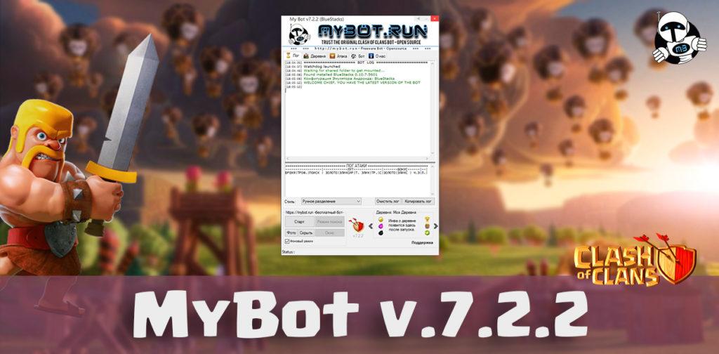 MyBot 7.2.2 | Бот Clash of Clans