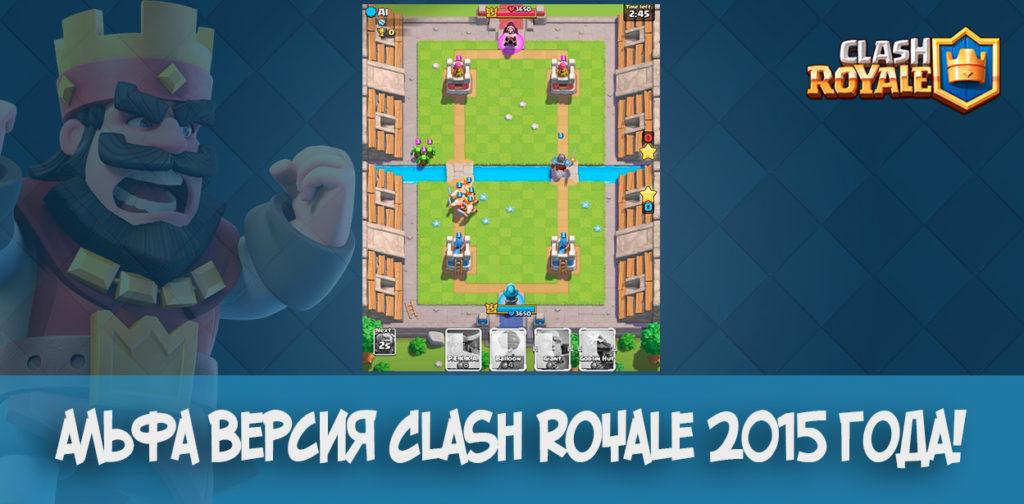 Альфа версия Clash Royale 2015