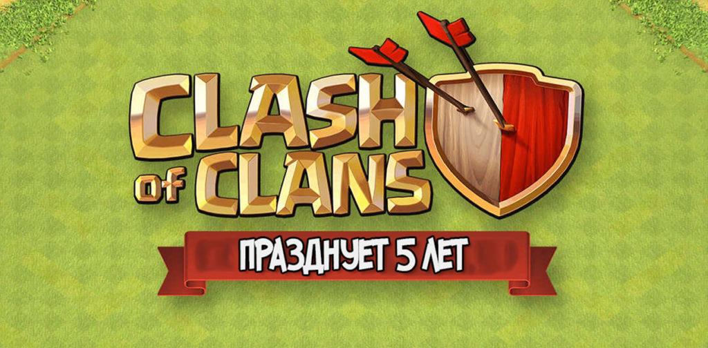 Clash of Clans 5 лет