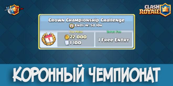 Crown Championship Challenge Clash Royale