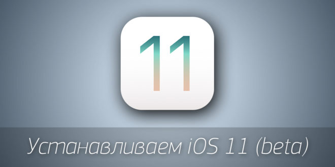 Как установить iOS 11 beta