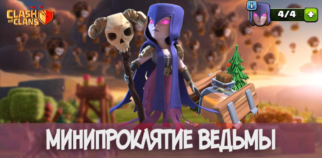 Минипроклятие ведьмы в Clash of Clans