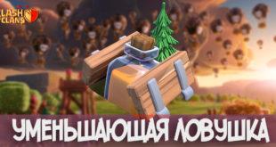 Уменьшающая ловушка в Clash of Clans