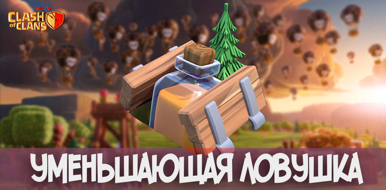 Уменьшающая ловушка в Clash of Clans