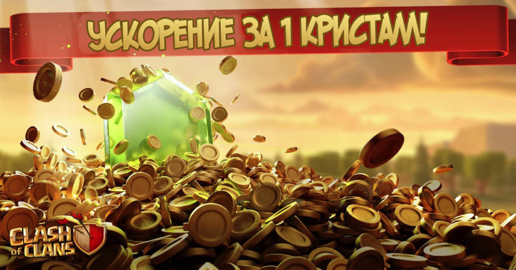 Ускорение за 1 кристалл Clash of Clans