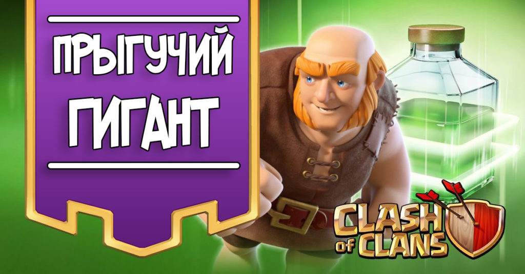 Прыгучий гигант в Clash of Clans