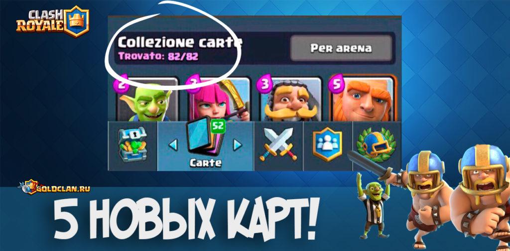 5 новых карт в Clash Royale