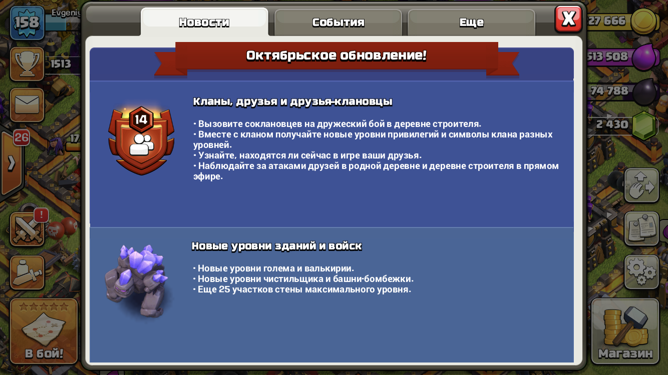 Clash of Clans v.9.256.4