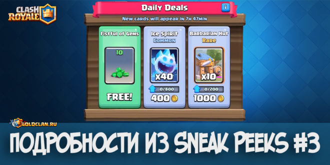 Подробности Sneak Peeks 3 Clash Royale