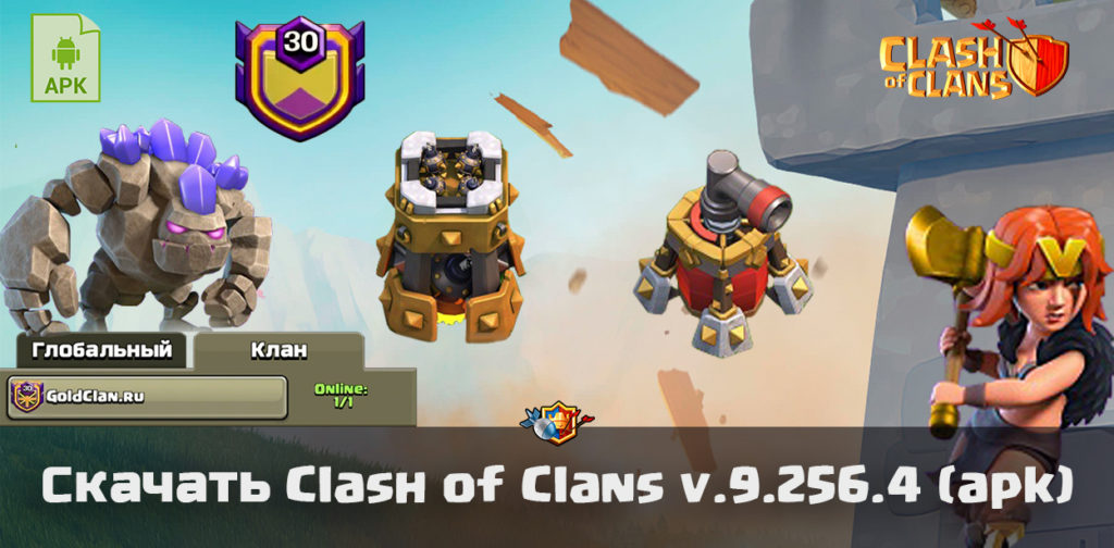 Скачать Clash of Clans v.9.256.4 (apk)