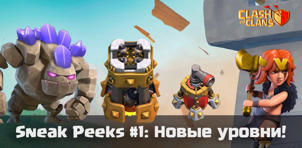 Sneak Peeks #1 Новые уровни