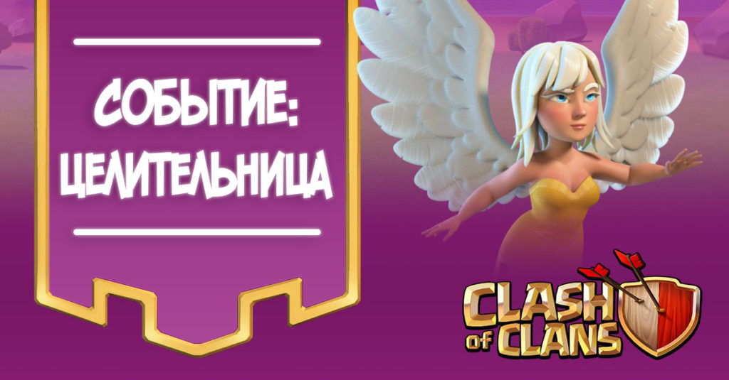 Событие: Целительница в Clash of Clans