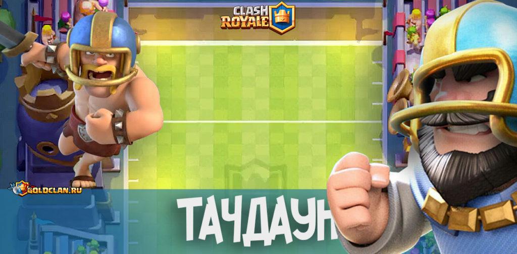 Touchdown - Clash Royale