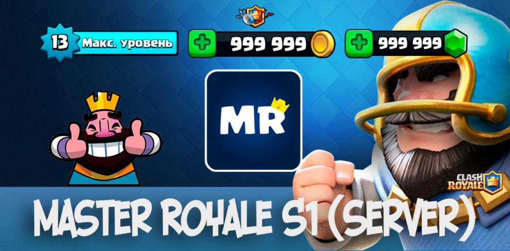 Master Royale S1 - server Clash Royale