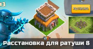 Расстановка базы ратуши 8 Clash of Clans