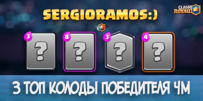 3 топ колоды победителя ЧМ в Clash Royale
