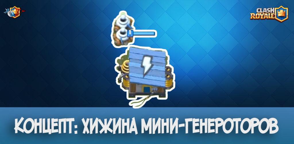Хижина мини-генераторов в Clash Royale