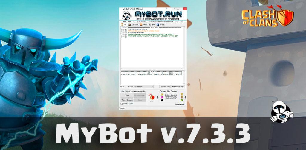 MyBot 7.3.3 - бот для Clash of Clans