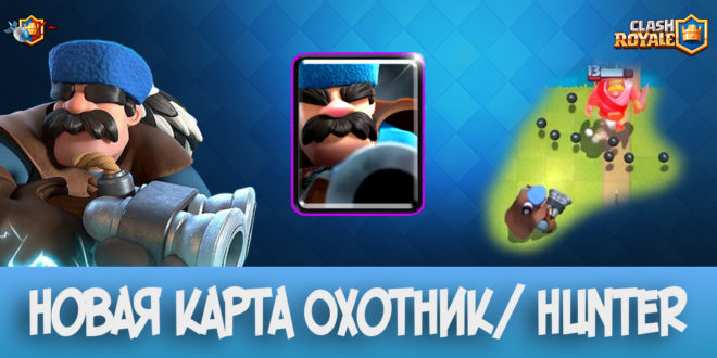 Новая карта Охотник Hunter - Clash Royale