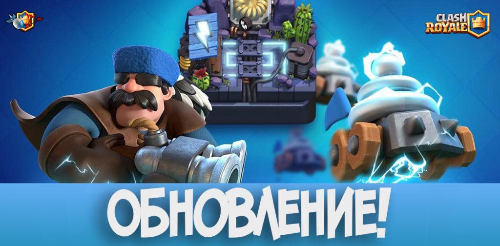 Обновление Clash Royale 11 декабря