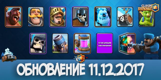 Обновление Clash Royale 11.12.2017