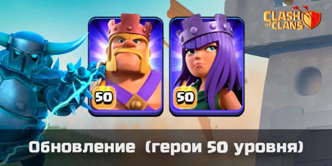 Обновление Clash of Clans (герои 50 уровня)