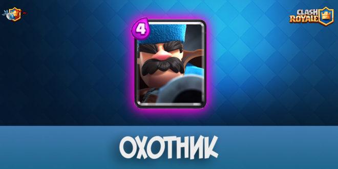 Охотник в Clash Royale