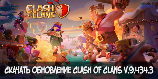 Скачать обновление Clash of Clans v.9.434.3
