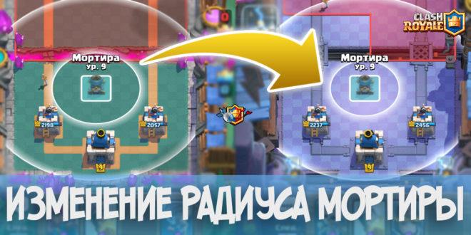 Изменение радиуса Мортиры в Clash Royale